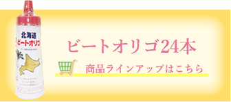 ビートオリゴ24本商品購入はコチラ